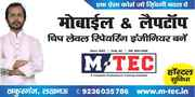 All Computer Hardware and Software Course at M-TEC Chowk Lko