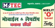 India's No.1 Laptop Repairing Institute in Chowk Lucknow India M-TEC