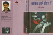 "Buy the most famous poetry book – ""Kapas Ke Agle Mausam Mein"""