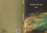 "Buy the Most demanding Book of the year – ""Amreeka Meri Jaan"""
