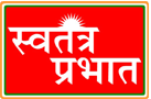 Lucknow Hindi Newspaper| Lucknow Hindi Newspaper India – Swatantra Pra